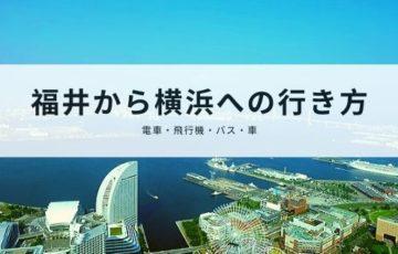 福井から横浜