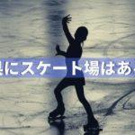 福井県にアイススケート場はあるの?場所はどこ?