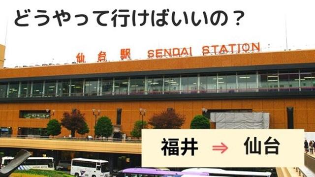 福井から仙台の行き方