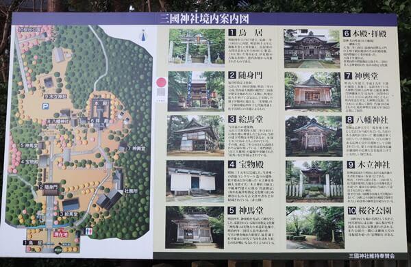 三国神社の境内