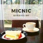 【三国町のカフェ】Micnic(ミックニック)の3つの特徴。