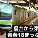 青春18きっぷで福井から東京へ行ってみた。かかる時間や注意点は?