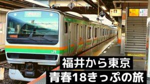 青春18きっぷ旅行