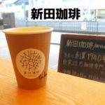 【敦賀のコーヒ屋さん】新田珈琲へ行ってみた。