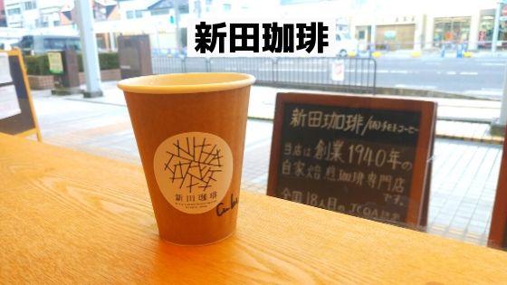 新田コーヒー