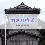 【福井県高浜町】カメハウスに宿泊してみた。どんなゲストハウスなの?