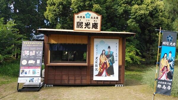 称念寺の案内所