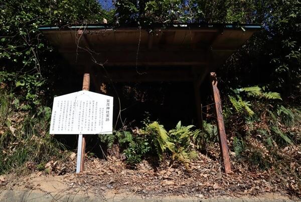 賀茂神社窯跡