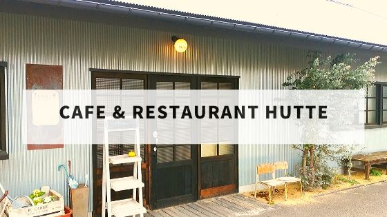 カフェ・アンド・レストラン・ヒュッテ