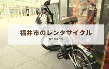 福井市でレンタサイクルを借りる