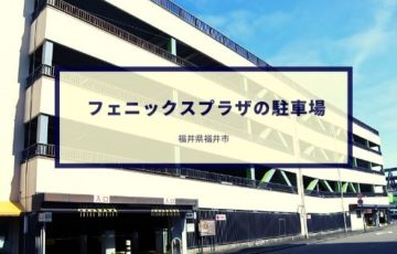 福井フェニックスプラザの駐車場