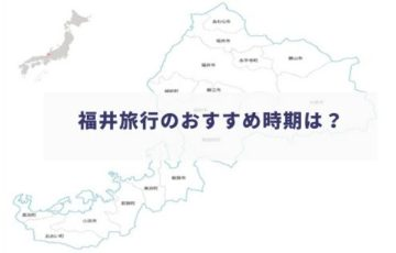 福井県の観光旅行