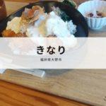 大野のカフェ「きなり」でランチタイム!発酵メニューを食べてみた。