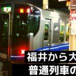 福井から大阪へ普通列車で行く方法!青春18きっぷとの比較や注意点。