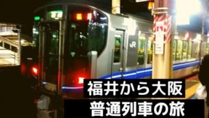 福井から大阪へ普通列車