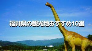 福井県の観光地おすすめ10選