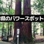 福井県のパワースポット巡り【おすすめ10選】入門編