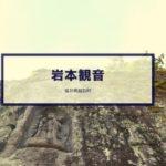 【越前町の岩本観音】岩に彫られた謎の観音様。