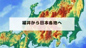 福井から日本各地