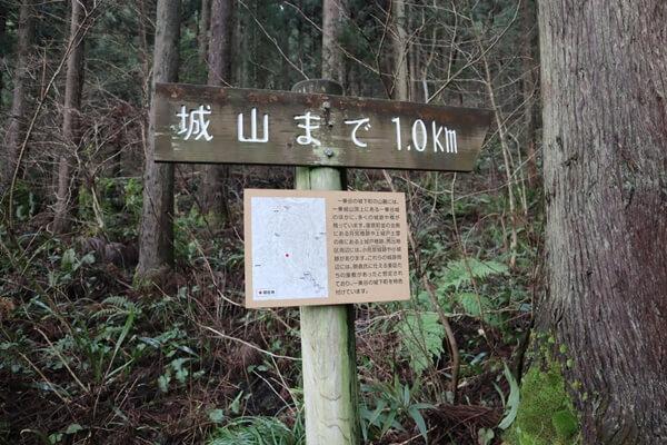 城山まで1キロ
