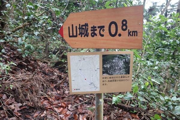 山城まで0.8キロ