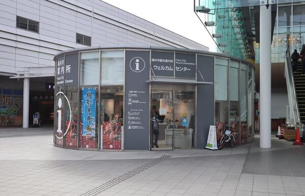 福井市観光案内所