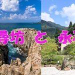 福井の観光地「東尋坊」と「永平寺」を1日で回れるの?電車・バスVS車