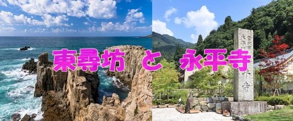 東尋坊と永平寺