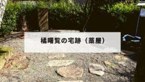 橘曙覧の宅跡(藁屋)