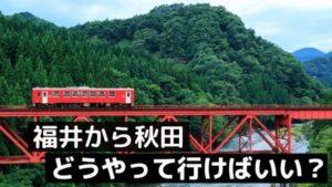 福井から秋田県