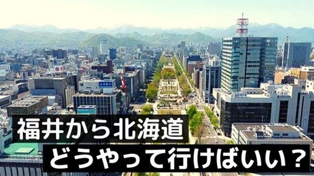 福井から北海道