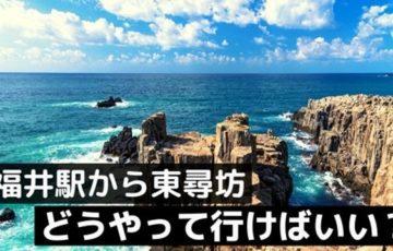 福井駅から東尋坊