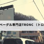 TRONC (トロン)