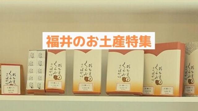 福井の人気のお土産
