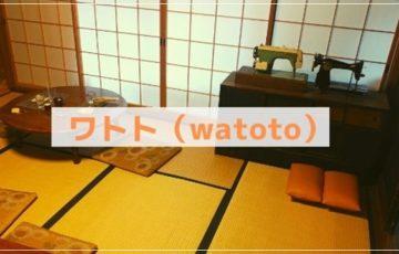 ワトト(watoto)
