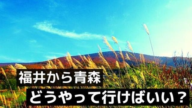 福井から青森へ
