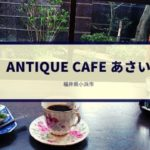 Antique Cafe あさい