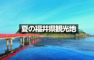 福井県の夏の観光