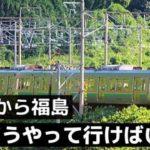 【福井から福島へ】かかる時間は?金額はいくら?オススメの方法は?
