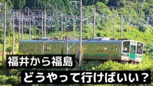 福井から福島へ