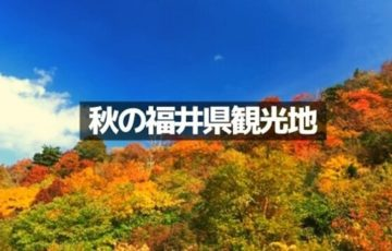 【福井旅行】秋のおすすめ観光地8選