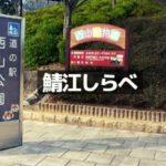 鯖江市の観光地&お出かけスポット7選【鯖江しらべ】