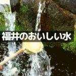 【福井のおいしい水6選】人気&オススメの水場のまとめ