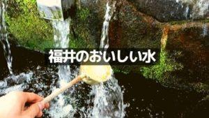 福井のおいしい水
