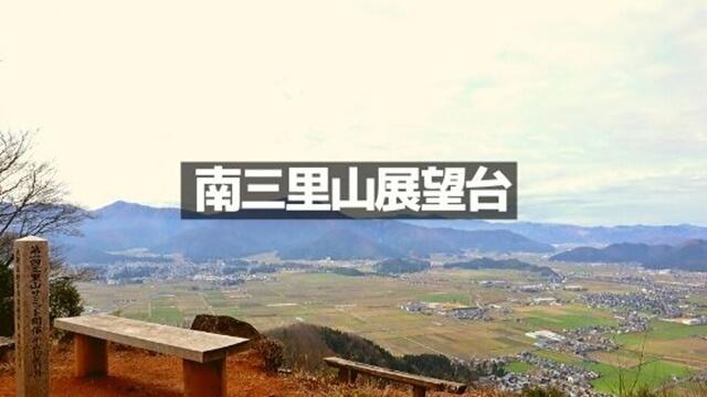 南三里山展望台