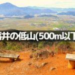 福井県にある500m以下の低山はどこ?【子供、家族でのハイキングに】
