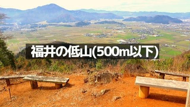 福井県の低山