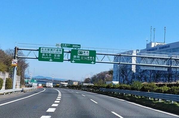 名古屋瀬戸道路分岐