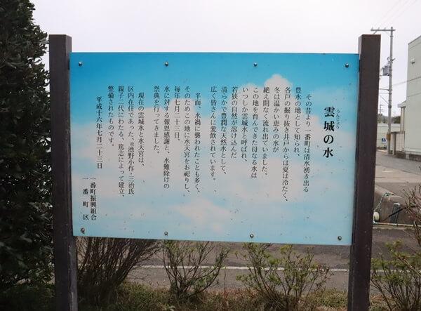雲城水の案内板