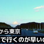 福井から東京で車で行く方法!一番早いのはどのルート?